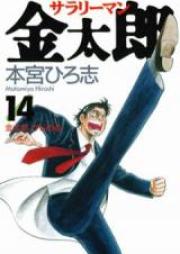 サラリーマン金太郎 第01-30巻 [Salaryman Kintarou vol 01-30]