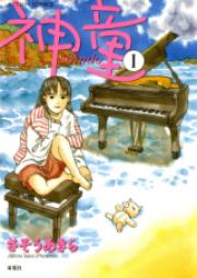 神童 第01-04巻 [Shindou vol 01-04]
