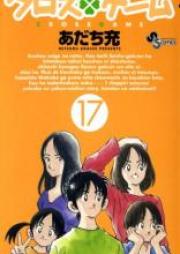 クロスゲーム 第01-17巻 [Cross Game vol 01-17]