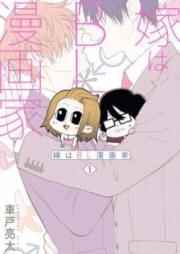 嫁はBL漫画家 第01巻 [Yome wa BL Mangaka vol 01]