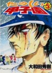 たのしい甲子園 第01-05巻 [Tanoshii Koushien vol 01-05]