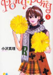 PONG☆PONG -ポンポン- 第01巻 [Pong Pong vol 01]