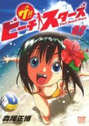 ザ!!ビーチスターズ 第01-02巻 [The!! Beach Stars vol 01-02]