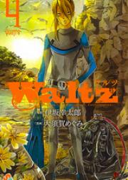 ワルツ 第01-06巻 [Waltz vol 01-06]