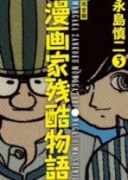 漫画家残酷物語 第01-03巻 [Mangaka Zankoku Monogatari vol 01-03]