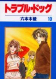 トラブル・ドッグ 第01-10巻 [Trouble Dogs Vol 01-10]