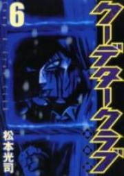クーデタークラブ 第01-06巻 [Coup d'État Club vol 01-06]