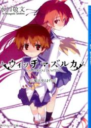 [Novel] ウィッチマズルカ 第01巻 [Witch Mazurka vol 01]