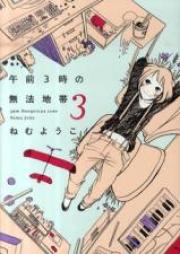 午前3時の無法地帯 第01-03巻 [Gozen 3-ji no Muhouchitai vol 01-03]