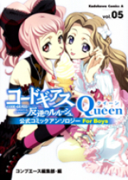 コードギアス 反逆のルルーシュー 公式コミックアンソロジー For Boys 第01-05巻 [Code Geass: Queen – For Boys vol 01-05]