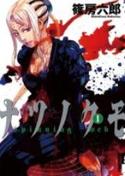 ナツノクモ 第01-08巻 [Natsunokumo vol 01-08]
