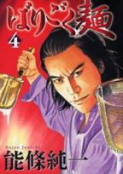 ばりごく麺 第01-04巻 [Barigokumen vol 01-04]
