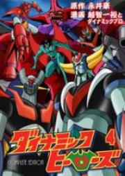ダイナミックヒーローズ 第01-04巻 [Dynamic Heroes vol 01-04]
