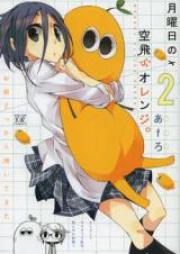 月曜日の空飛ぶオレンジ。 第01巻 [Getsuyoubi no Soratobu Orange. vol 01]