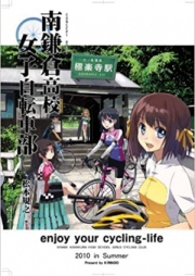 [Artbook] 南鎌倉高校女子自転車部 CONCEPT BOOK (オリジナル) [Minami Kamakura Koukou Joshi Jitenshabu Concept Book (Original)]