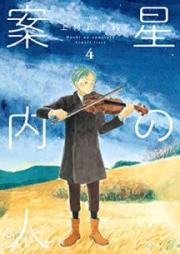 [Novel] 星の案内人 第01-04巻 [Hoshi no Annainin vol 01-04]