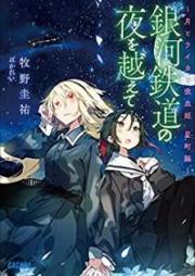 [Novel] 銀河鉄道の夜を越えて~月とライカと吸血姫 星町編~ [Ginga Tetsudo no Yoru o Koete Tsuki to Raika to Kyuketsuki Hoshimachihen]