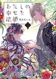 [Novel] わたしの幸せな結婚 第01-05巻 [Watashi no Shiawase na Kekkon vol 01-05]