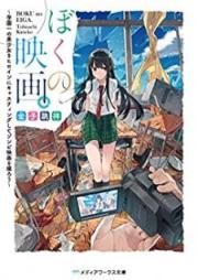 [Novel] ぼくの映画。 ~学園一の美少女をヒロインにキャスティングしてゾンビ映画を撮ろう~ [Boku no Eiga Gakuen'ichi no Bishojo o Hiroin ni Kyasutingu Shite Zonbi Eiga o Toro]