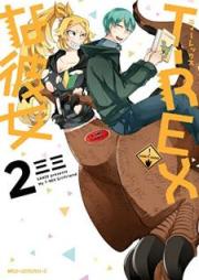 T-REXな彼女 第01-02巻 [T-REX na Kanojo vol 01-02]