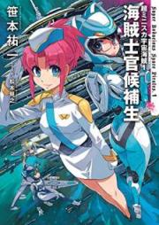 [Novel] 超ミニスカ宇宙海賊 第01巻 [Chominisuka Pairetsu vol 01]