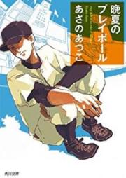 [Novel] 晩夏のプレイボール [Banka no Purei Boru]