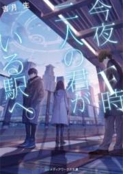 [Novel] 今夜F時、二人の君がいる駅へ。[Kon'ya Efuji Futari no Kimi ga iru Eki e.]