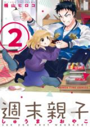 週末親子 第01巻 [Shumatsu Oyako vol 01]