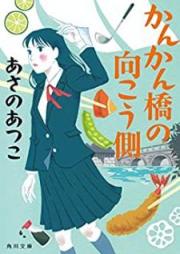 [Novel] かんかん橋の向こう側 [Kankanbashi no Mukogawa]