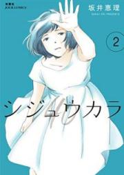 シジュウカラ 第01-02巻 [Shijukara vol 01-02]