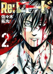 Re:ロード 第01-02巻 [Re: Rodo vol 01-02]
