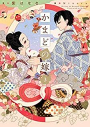 [Novel] かまどの嫁 第01-03巻 [Kamado no Yome vol 01-03]
