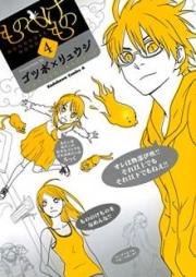もののけもの 第01-04巻 [Mononokemono vol 01-04]