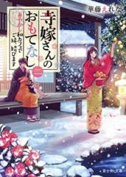 [Novel] 寺嫁さんのおもてなし 第01-02巻 [Terayomesan no Omotenashi vol 01-02]