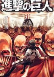 進撃の巨人 第00-31巻 [Shingeki no Kyojin vol 00-31]