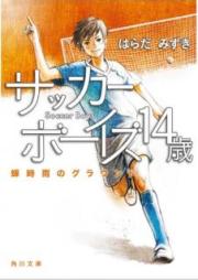 [Novel] サッカーボーイズ 第01-05巻
