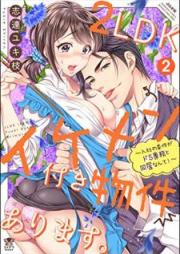 2LDKイケメン付き物件あります。~入社の条件がドS専務と同居なんて!~ 第01-02巻 [2LDK Ikemen Tsuki Bukken Arimasu Nyusha no Joken ga doS Senmu to Dokyonante ! vol 01-02]
