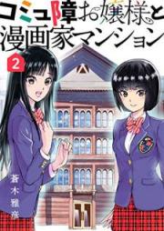 コミュ障お嬢様と漫画家マンション 第01-02巻