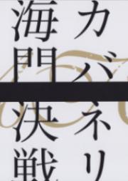 [Artbook] 甲鉄城のカバネリ~海門決戦~特製設定資料集 [Kotetsujo no Kabaneri Kaimon Kessen]