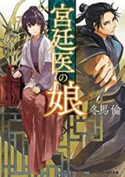 [Novel] 宮廷医の娘 [Kyuteii no Musume]