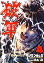 魔人戦記 破軍 第01-04巻[Majin Senki Ma-gun vol 01-04]