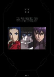 [Artbook] 攻殻機動隊 PERFECT BOOK 1995→2017 [Kokaku Kidotai PERFECT BOOK 1995-2017]