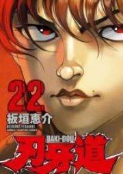 刃牙道 第01-22巻 [Baki-Dou vol 01-22]