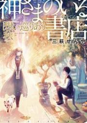 [Novel] 神さまのいる書店 [Kamisama no iru Shoten]
