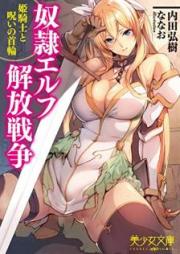 [Novel] 奴隷エルフ解放戦争 姫騎士と呪いの首輪 [Dorei Erufu Kaiho Senso Himekishi to Noroi no Kubiwa]