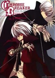 クロム・ブレイカー 第01-04巻 [Kuromu Bureika vol 01-04]