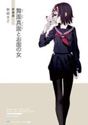 [Novel] 野崎まど x5