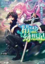 精霊幻想記 第01-05巻 [Seirei Gensoki vol 01-05]