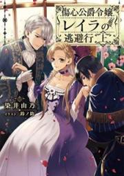 [Novel] 傷心公爵令嬢レイラの逃避行 上 [Shoshin Koshaku Reijo Reira no Tohiko vol 01]
