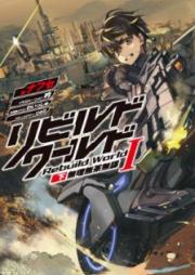 [Novel] リビルドワールド 第01-05巻 [Ribirudo Warudo vol 01-05]
